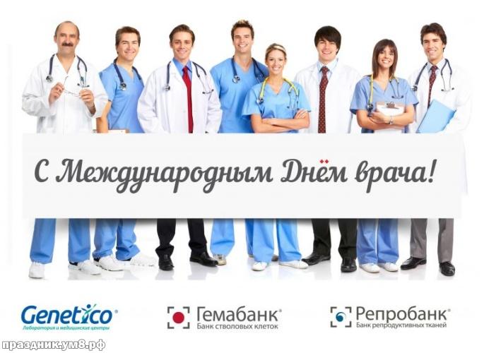 Скачать онлайн манящую открытку с днем врача, красивые картинки коллегам! С праздником, коллеги, друзья! Переслать в telegram!
