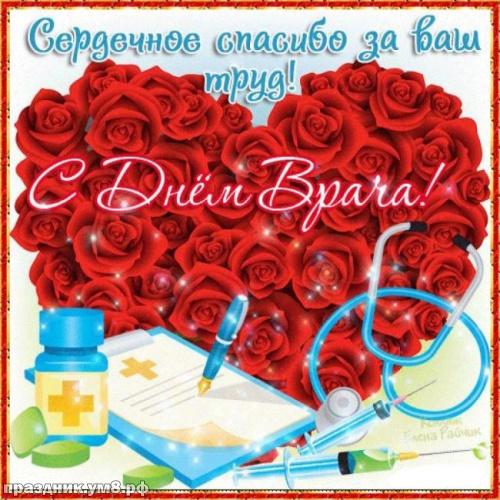 Найти новую открытку с днем врача, открытки врачам, картинки друзьям и подругам! Переслать в вайбер!