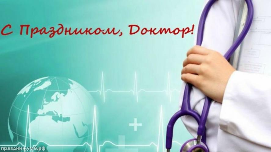 Скачать онлайн неземную картинку с днем врача, красивые картинки коллегам! С праздником, коллеги, друзья! Поделиться в facebook!