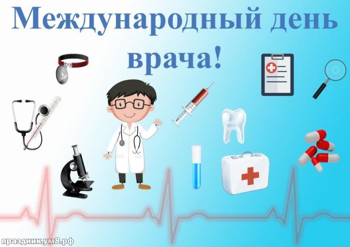 Скачать крутую открытку с днем врача коллеге, другу врачу, подруге! Красивые пожелания для всех! Отправить по сети!
