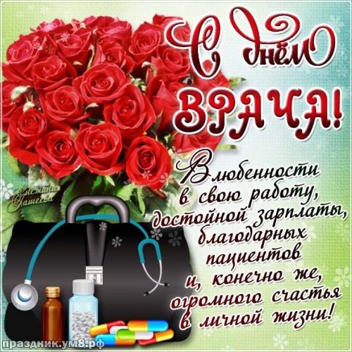 Скачать волшебную открытку на день врача (поздравление в прозе)! Друзьям! Отправить на вацап!