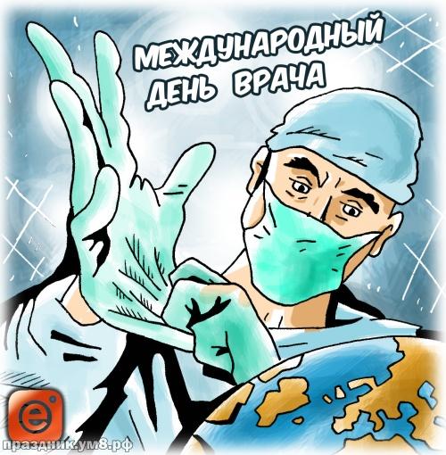 Скачать замечательнейшую картинку с днем врача, дорогие врачи! Отправить в instagram!