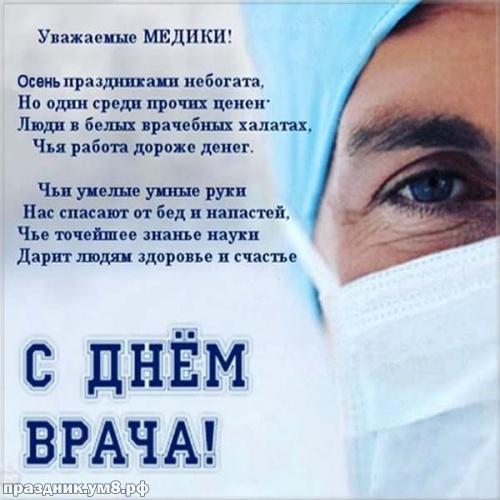 Скачать онлайн лучистую картинку на день врача (красивые открытки)! Пожелания своими словами коллегам! Для инстаграма!
