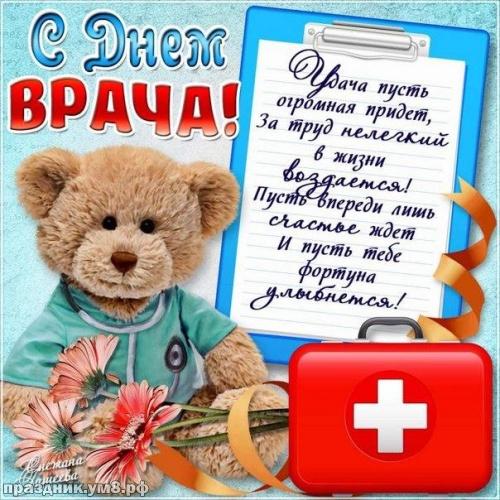 Найти волшебную открытку на день врача (красивые открытки)! Пожелания своими словами коллегам! Поделиться в whatsApp!