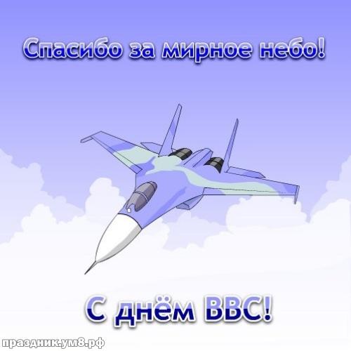 Скачать онлайн замечательнейшую открытку с днем ВВС, открытки ВВС, картинки друзьям! Поделиться в вацап!