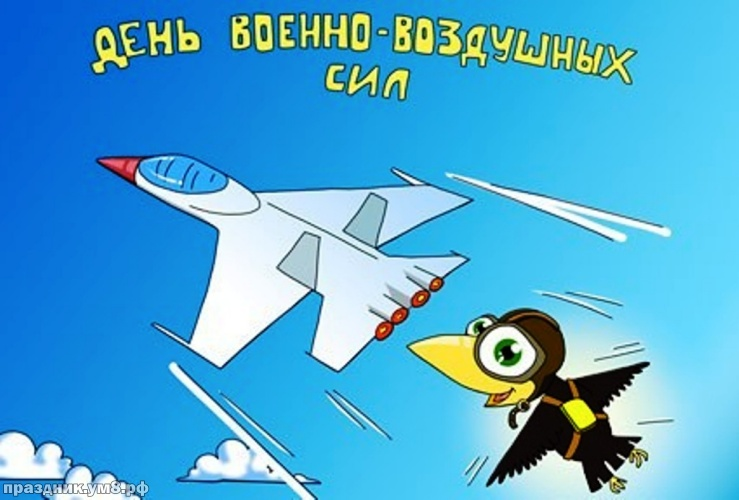 Скачать бесплатно необычайную картинку с днем ВВС, дорогие лётчики! Поделиться в whatsApp!