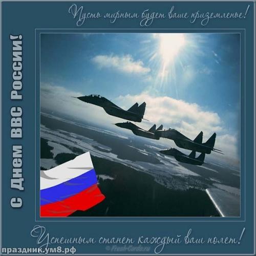 Скачать бесплатно креативную картинку на день ВВС, для друга, для подруги! Красивые открытки друзьям! Поделиться в whatsApp!