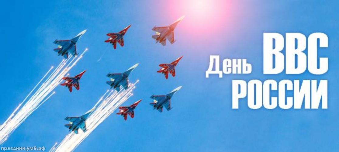 Скачать бесплатно яркую картинку (открытки, картинки с днем ВВС) с праздником! Для друзей! Переслать в instagram!