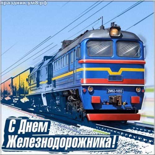 Скачать онлайн достойную открытку с днем железнодорожника, друзья! Ура! Переслать в viber!