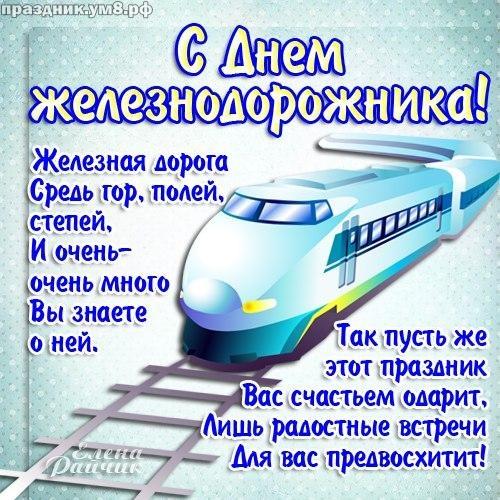 Скачать солнечную открытку на день железнодорожника (поздравление в прозе)! Друзьям! Поделиться в вк, одноклассники, вацап!