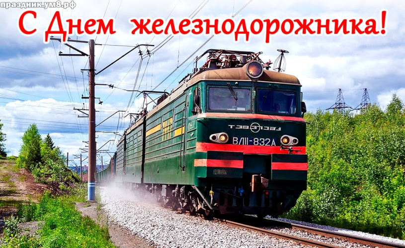 Скачать онлайн статную картинку с днем железнодорожника, друзья! Ура! Переслать на ватсап!