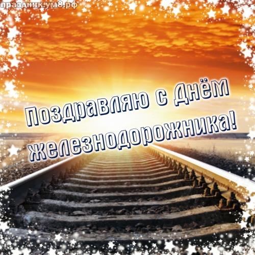 Скачать бесплатно удивительную открытку с днем железнодорожника коллеге, другу! Красивые пожелания для всех! Поделиться в facebook!