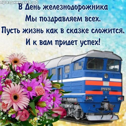 Скачать бесплатно добрую открытку с днем железнодорожника, открытки железнодорожникам, картинки друзьям! Поделиться в вацап!