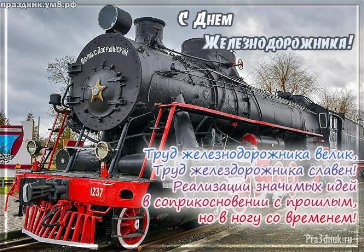 Скачать бесплатно душевную открытку на день железнодорожника, для друга, для железнодорожника! Красивые открытки друзьям! Отправить в instagram!