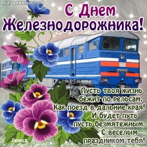 Скачать дивную картинку с днем железнодорожника, красивые картинки! С праздником, коллеги! Переслать на ватсап!