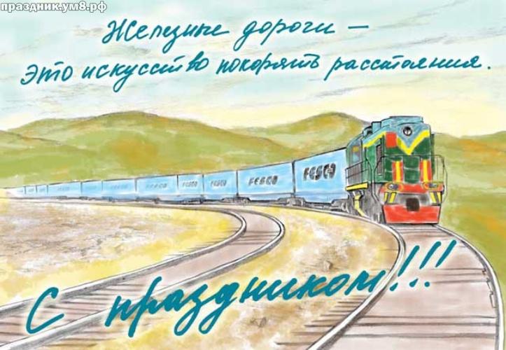 Скачать онлайн дивную открытку на день железнодорожника, для друга, для железнодорожника! Красивые открытки друзьям! Отправить в вк, facebook!