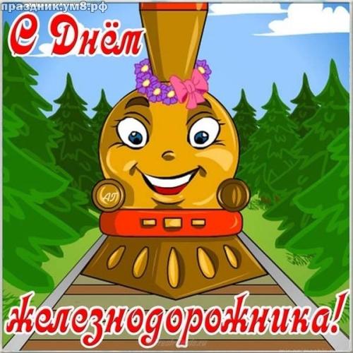 Скачать талантливую картинку на день железнодорожника, для друга, для железнодорожника! Красивые открытки друзьям! Отправить на вацап!