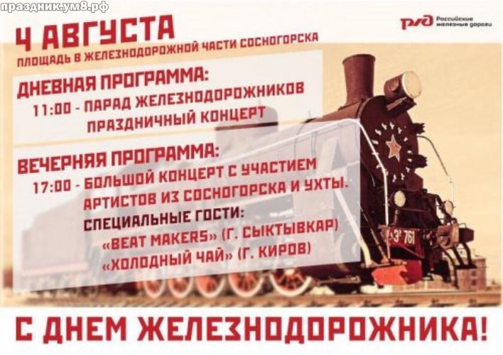 Скачать замечательнейшую открытку (открытки, картинки с днем железнодорожника) с праздником! Для друзей! Отправить в телеграм!