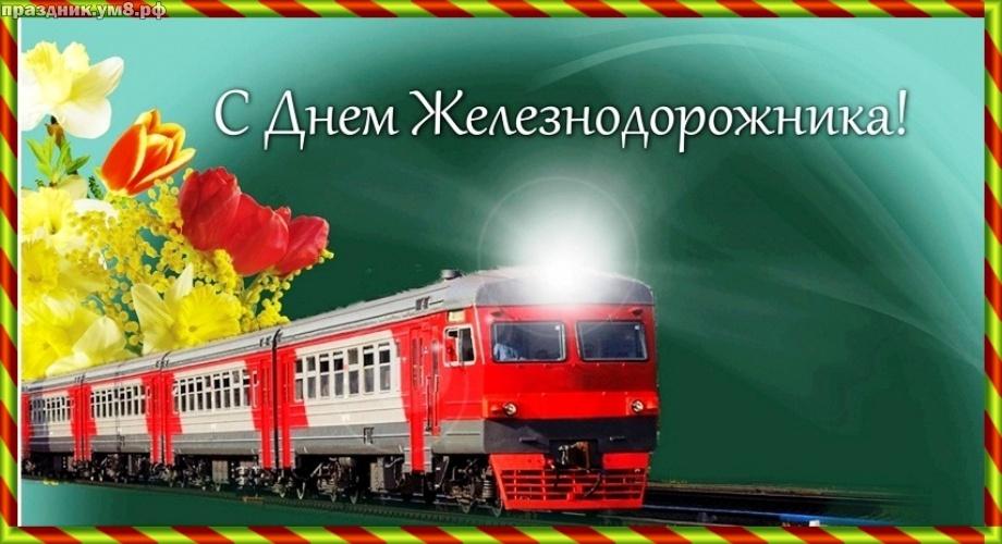 Скачать бесплатно отпадную открытку на день железнодорожника, для друга, для железнодорожника! Красивые открытки друзьям! Для инстаграм!