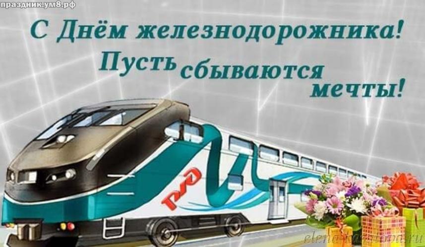 Найти яркую открытку с днем железнодорожника коллеге, другу! Красивые пожелания для всех! Отправить на вацап!