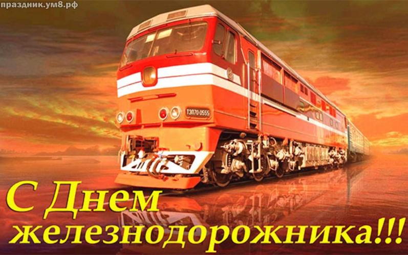 Скачать онлайн радушную картинку на день железнодорожника (поздравление в прозе)! Друзьям! Для вк, ватсап, одноклассники!