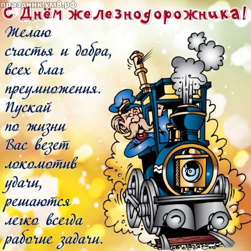 Скачать онлайн блестящую открытку с днем железнодорожника, красивые картинки! С праздником, коллеги! Переслать в пинтерест!