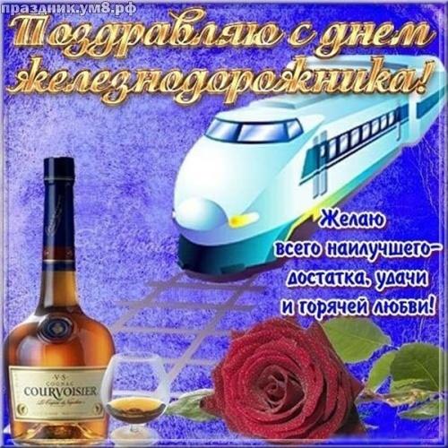 Скачать гармоничную картинку с днем железнодорожника, дорогие работники железных дорог! Переслать на ватсап!