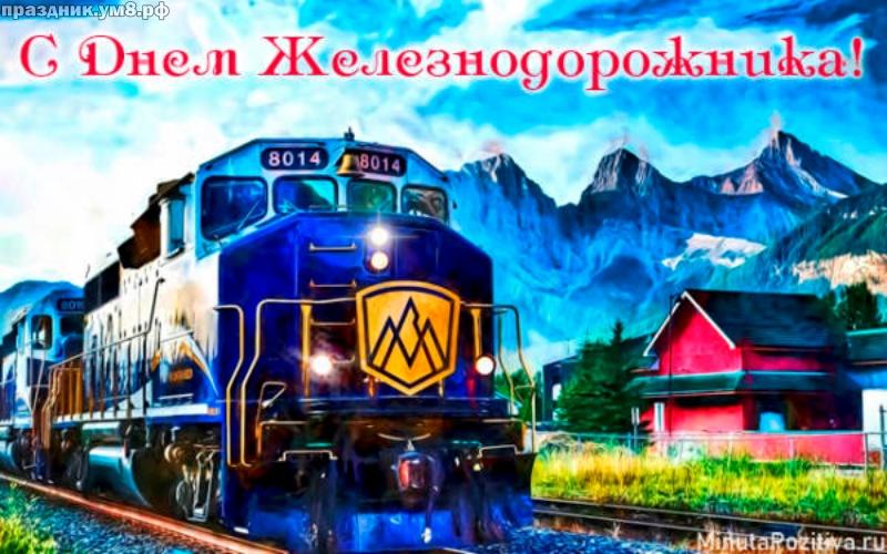 Скачать бесплатно дивную картинку на день железнодорожника, для друга, для железнодорожника! Красивые открытки друзьям! Отправить по сети!
