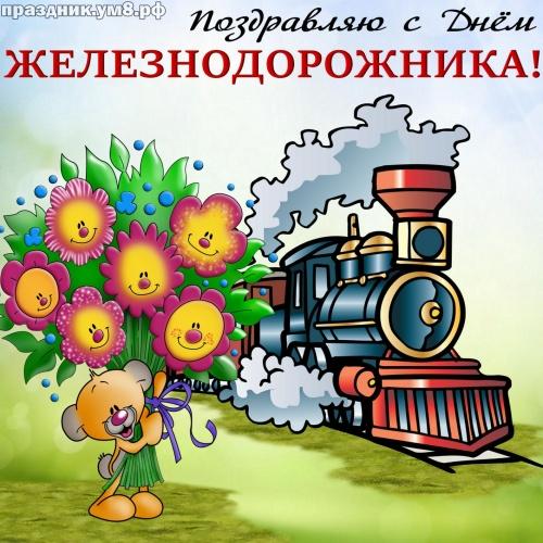Скачать бесплатно вдохновляющую картинку на день железнодорожника (поздравление в прозе)! Друзьям! Отправить в instagram!