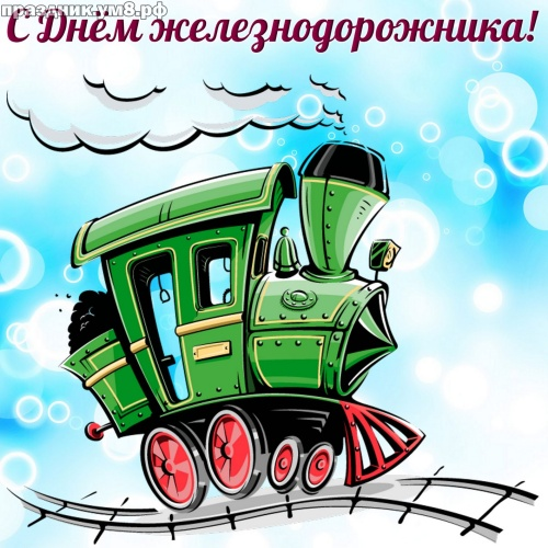 Скачать онлайн уникальную открытку (открытки, картинки с днем железнодорожника) с праздником! Для друзей! Поделиться в pinterest!