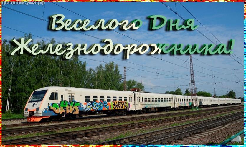 Найти гармоничную открытку с днем железнодорожника, красивые картинки! С праздником, коллеги! Переслать в telegram!