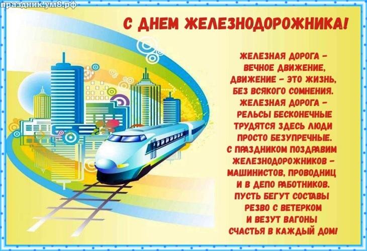 Скачать онлайн утонченную картинку с днем железнодорожника, дорогие работники железных дорог! Отправить в телеграм!