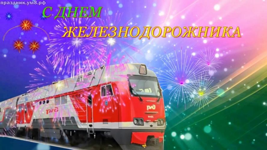 Скачать трепетную открытку с днем железнодорожника, дорогие работники железных дорог! Переслать в instagram!