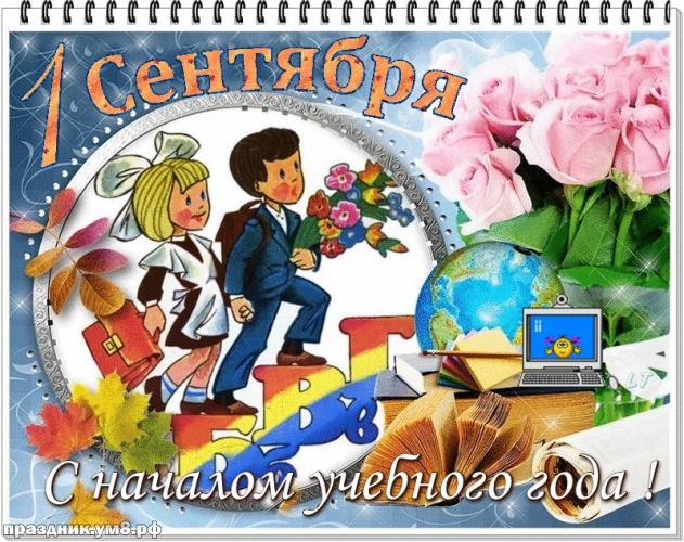 Найти ненаглядную картинку на день знаний (красивое поздравление в прозе)! Детям и учителям! 1 сентября! Поделиться в вацап!