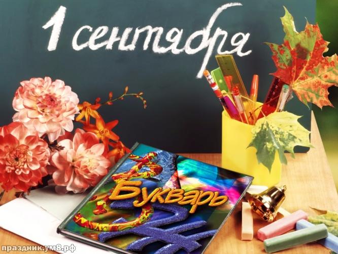 Скачать бесплатно замечательнейшую открытку с днем знаний, дорогие друзья! Ура! С началом учебного года, дорогие! Для вк, ватсап, одноклассники!