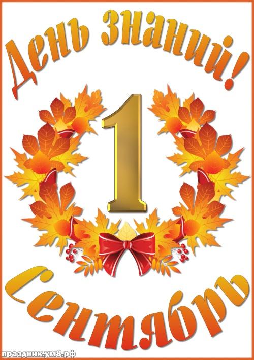 Найти живописную открытку на день знаний (красивое поздравление в прозе)! Детям и учителям! 1 сентября! Отправить на вацап!