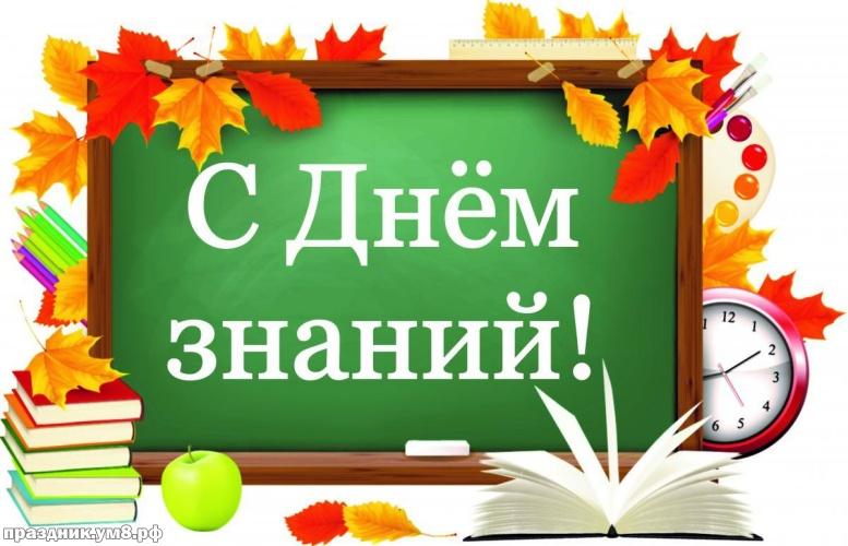 Скачать бесплатно крутую картинку (открытки на день знаний, картинки с 1 сентября) с праздником! С началом учебного года! Отправить на вацап!