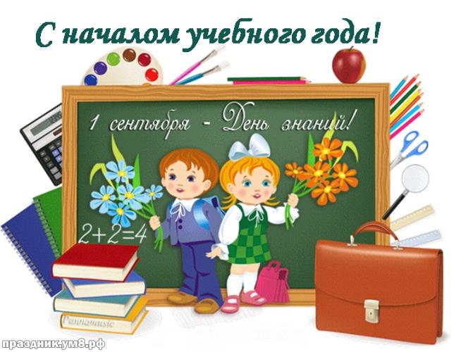 Скачать бесплатно неповторимую картинку на день знаний (красивое поздравление в прозе)! Детям и учителям! 1 сентября! Поделиться в whatsApp!