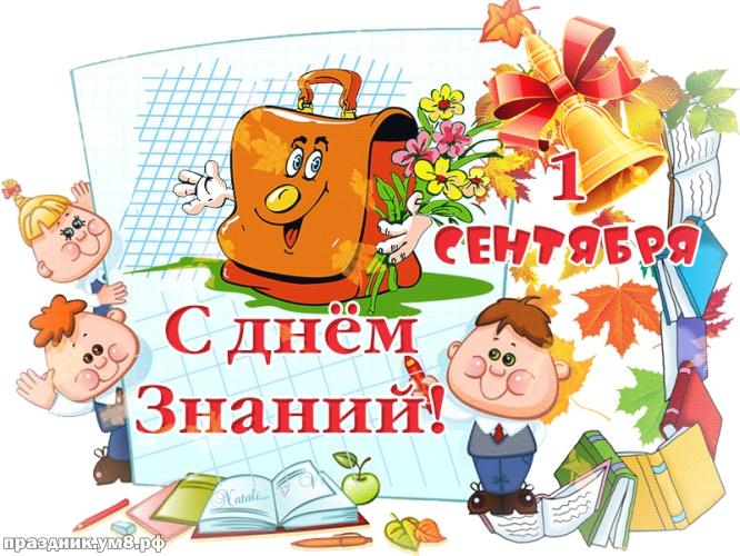 Скачать лучистую картинку на день знаний, для учителей и школьников! С началом учебного года! Красивые открытки на 1 сентября! Переслать на ватсап!