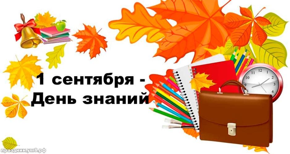 Скачать эффектную открытку (открытки на день знаний, картинки с 1 сентября) с праздником! С началом учебного года! Переслать в telegram!