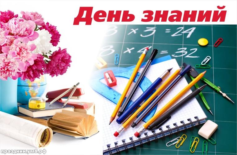 Скачать бесплатно жизнерадостную открытку с днем знаний, дорогие друзья! Ура! С началом учебного года, дорогие! Поделиться в whatsApp!