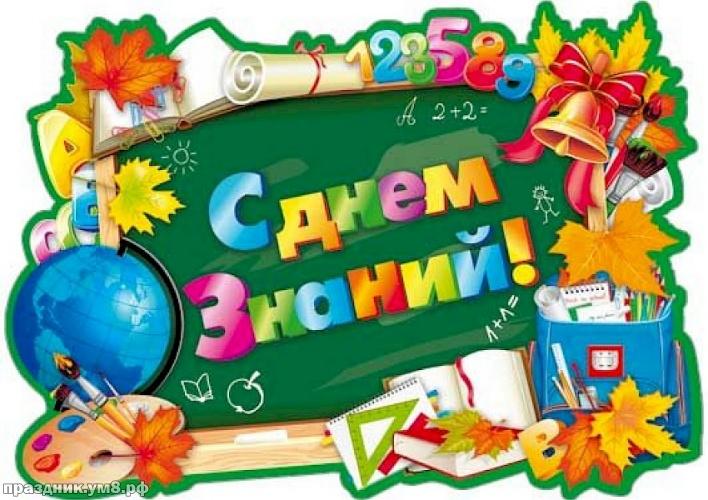 Найти желанную открытку с днем знаний, красивые картинки на 1 сентября! С праздником! Переслать в viber!