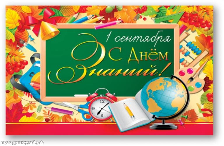 Найти божественную открытку с днем знаний, красивые картинки на 1 сентября! С праздником! Для инстаграм!
