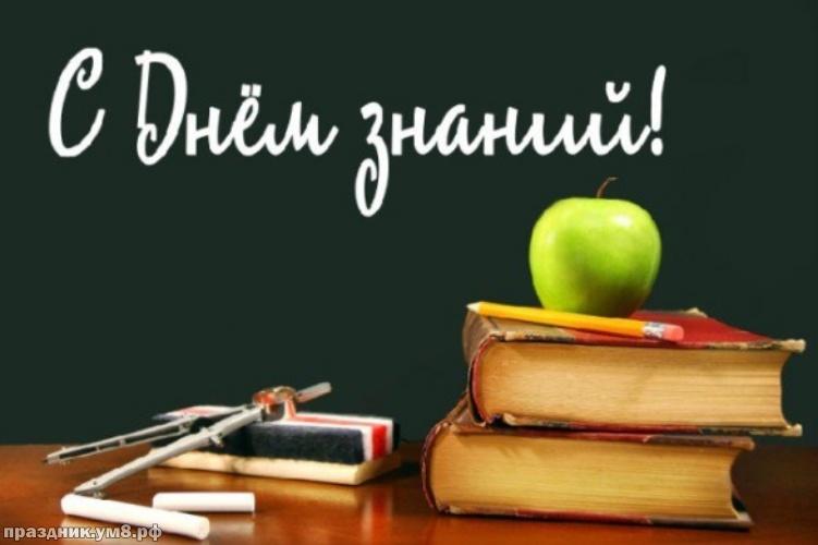 Скачать неземную открытку с днем знаний, дорогие друзья! Ура! С началом учебного года, дорогие! Переслать в вайбер!