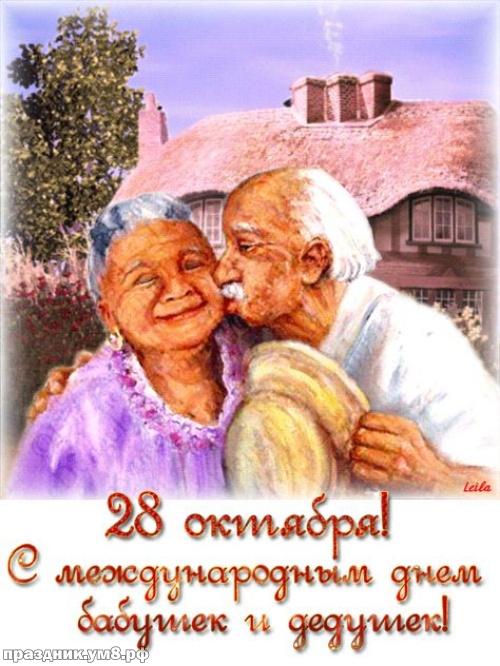 Скачать онлайн неземную открытку с днём бабушек и дедушек, красивые открытки на день бабушки и дедушки! Пожелания своими словами! Переслать в пинтерест!