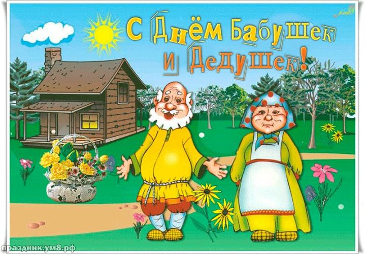 Найти добрую открытку с днём бабушек и дедушек, дорогие друзья! Ура! Праздник! Для инстаграм!