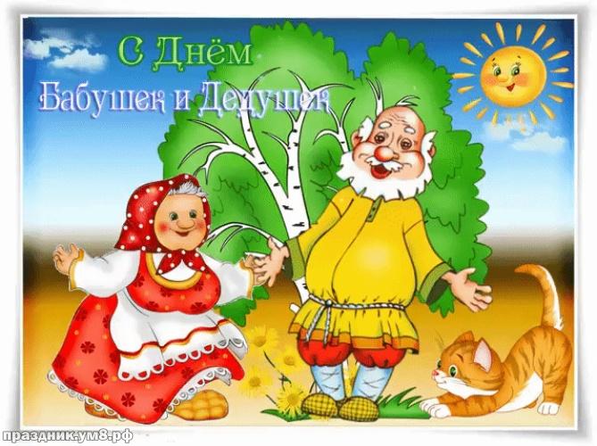 Скачать бесплатно актуальную картинку с днём бабушек и дедушек в России, для всех! Красивые открытки с днём бабушки и дедушки! Для инстаграма!