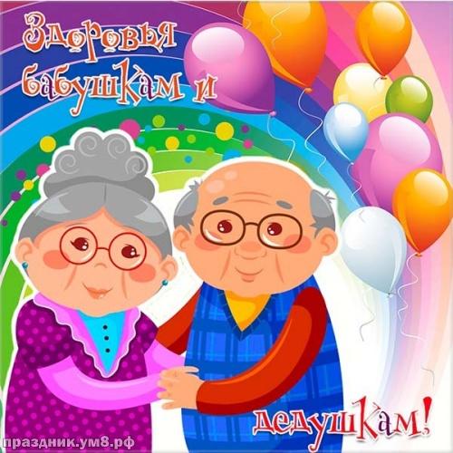 Скачать онлайн очаровательную открытку с днём бабушек и дедушек, красивые открытки на день бабушки и дедушки! Пожелания своими словами! Переслать в вайбер!