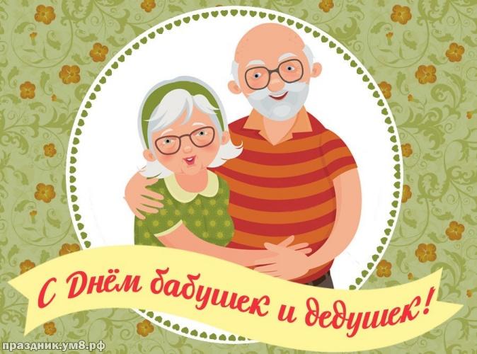 Скачать эмоциональную картинку с днём бабушек и дедушек! Примите поздравления, дорогие дедушка и бабушка! Отправить в телеграм!