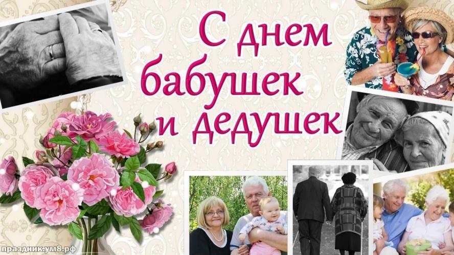 Скачать бесплатно лиричную картинку с днём бабушек и дедушек в России, для всех! Красивые открытки с днём бабушки и дедушки! Для инстаграма!